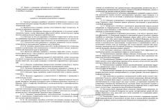 кодекс-этики2